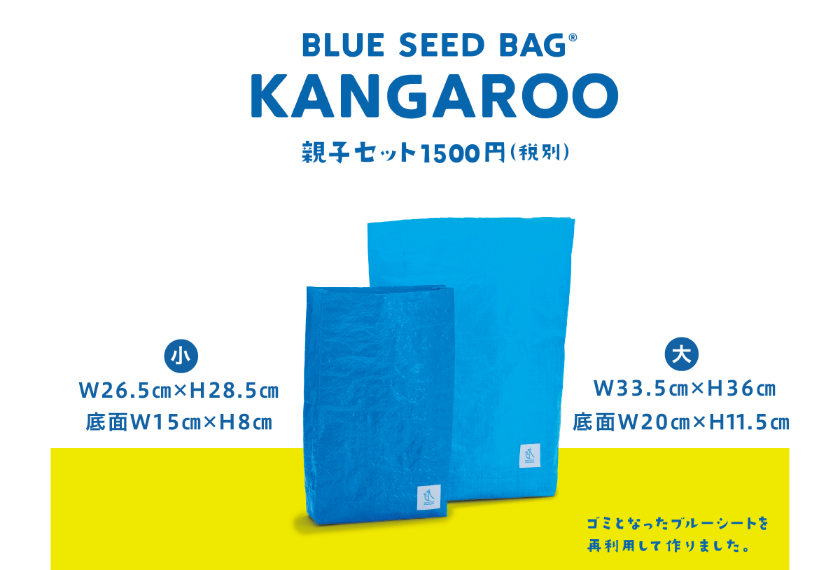 BLUE SEED BAG®KANGAROO(カンガルー) 親子セット1,500円(税別)
