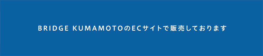 BRIDGE KUMAMOTOのECサイトで販売しておりますご予約申し込みはこちらから100セットを先行販売 ご予約承り中!